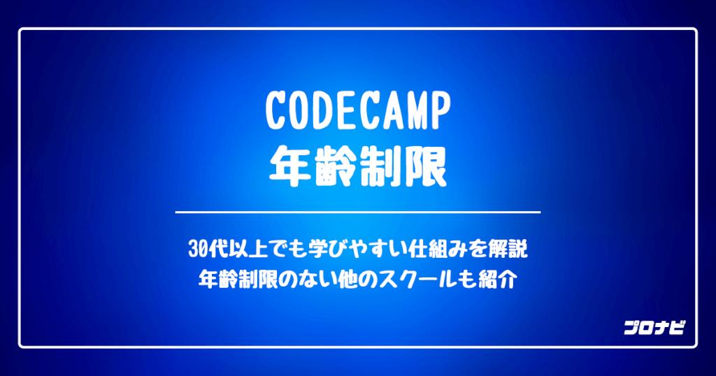 CodeCamp 年齢制限