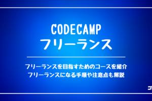 CODECAMP_フリーランス