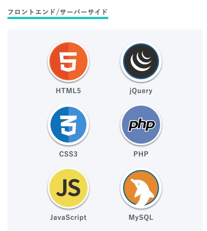 codecamp gateの学習言語