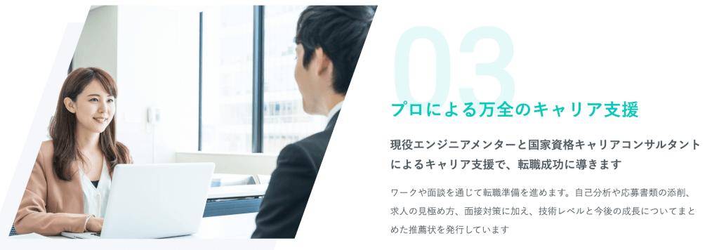 codecampのキャリア支援