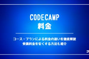 CodeCamp 料金