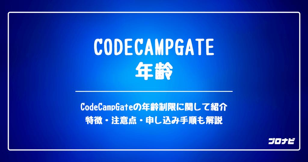 CodeCampGate_年齢