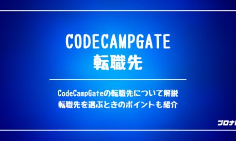 CodeCampGate 転職先