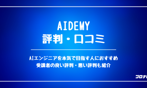Aidemyの評判・口コミ
