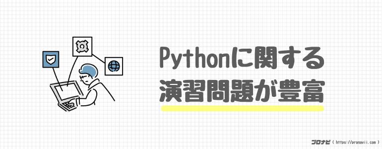 Pythonに関する演習問題が豊富