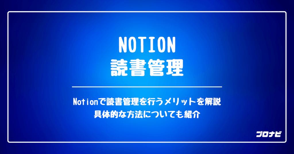 Notion_読書管理