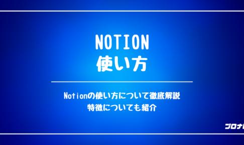 Notion_使い方