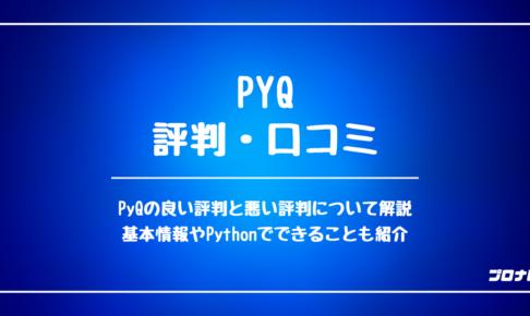 PyQの評判・口コミ