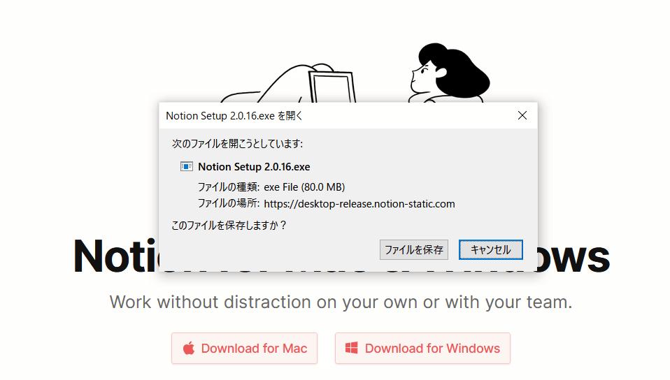 実行ファイルを保存