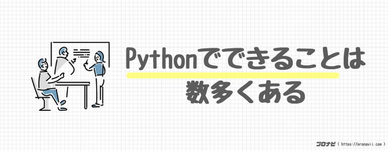 Pythonでできること