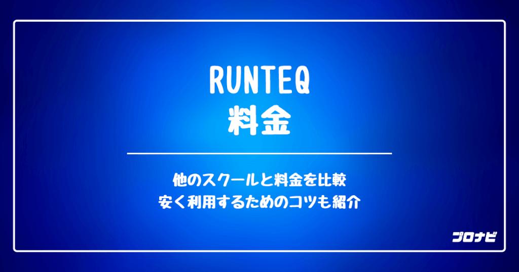 runteq 料金