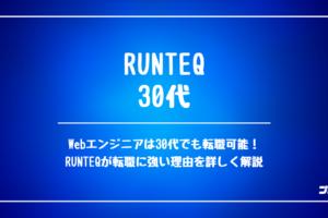RUNTEQ 30代