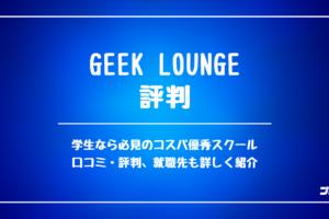 Geek Lounge 評判