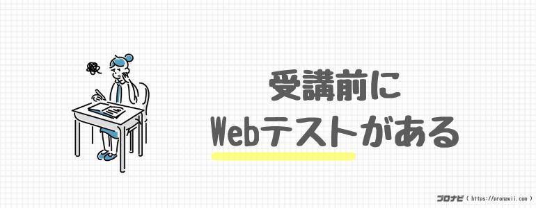 Webテストあり
