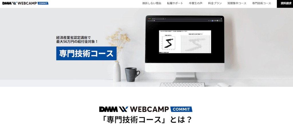 DMMWEBCAMP_COMMIT_専門技術コース