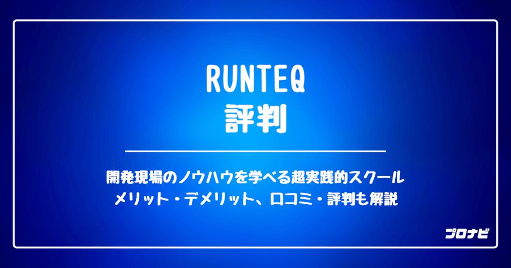 RUNTEQ 評判